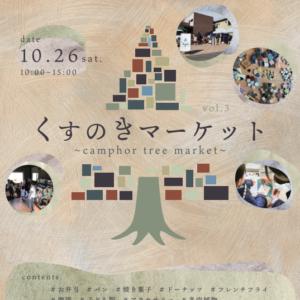 2019.10.26 くすのきマーケット〜camphor tree market〜